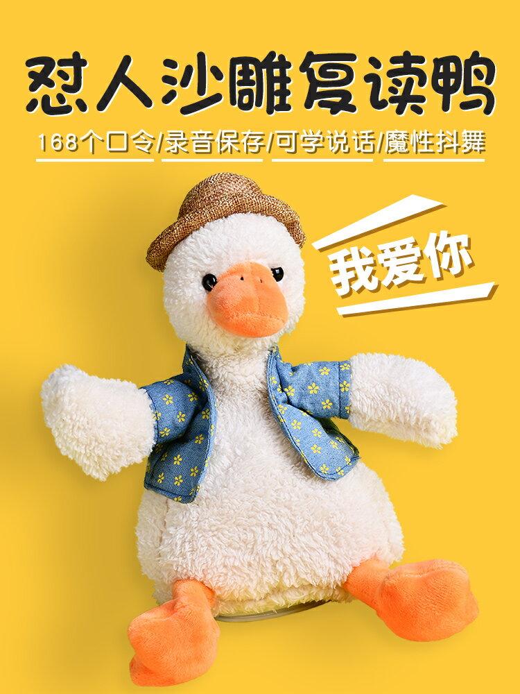 抖音網紅玩具電動唱歌跳舞的兒童復讀機鴨子會說話的小黃鴨男女孩