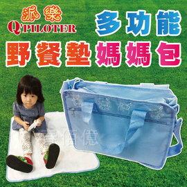 (免運團GO)派樂 多功能媽媽包/野餐墊收納手提包 (1入) 收納包 斜背包 收納袋 側背包 野餐包 防水尿布墊 野餐袋 親子包