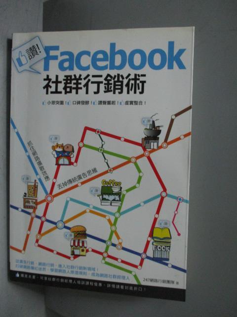 【書寶 書T8/財經企管_MEZ】讚!Facebook社群行銷術_卓良賢