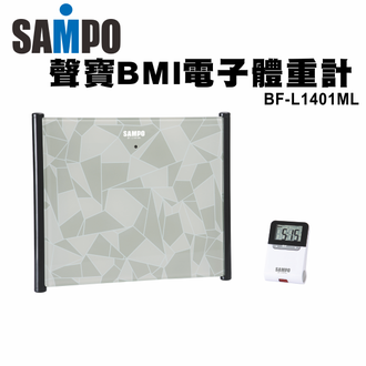 【声宝】BMI电子体重计BF-L1401ML 免运费-隆美家电