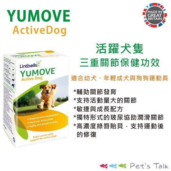 英國Lintbells-YuMOVE Active Dog優骼服活躍犬隻(關節保健)-60錠 Pet\