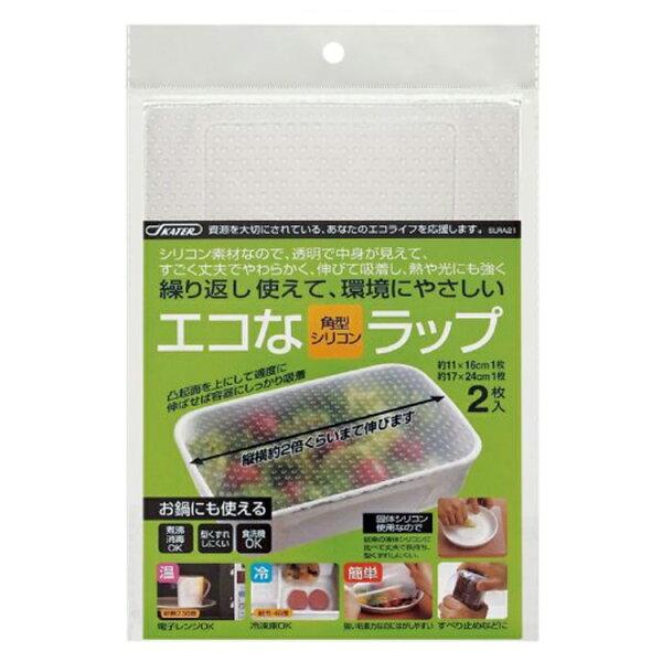 日本製SKATER彈性食品級環保矽膠保鮮膜無毒環保易清潔可微波防滑矽膠2入日本進口正版146800