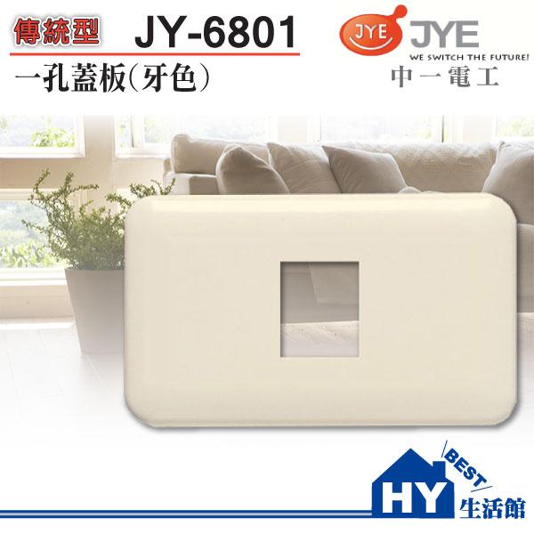 JONYEI 中一電工 JY-6801 牙色一孔蓋板-《HY生活館》水電材料專賣店
