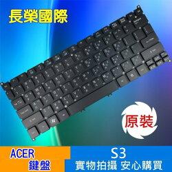 ACER 全新 繁體中文 鍵盤 S3 MS2346 S3-331 S3-371 S3-391 S3-951 S5-391 C710