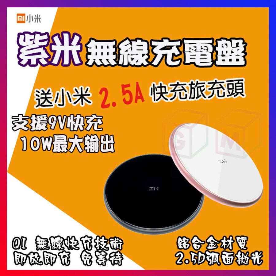 紫米ZMI 無線充電器 快充 9V 10W 即放即充 鋁合金材質 小米 (套裝版) GM數位生活館 0