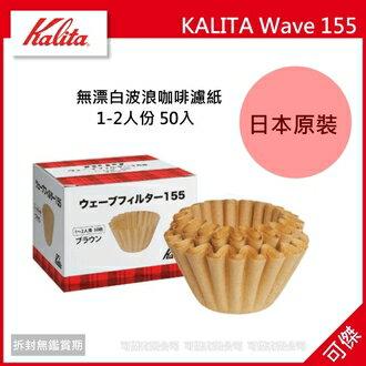 可傑數位 KALITA BGドリップセット 155 冰熱咖啡壺專用濾紙