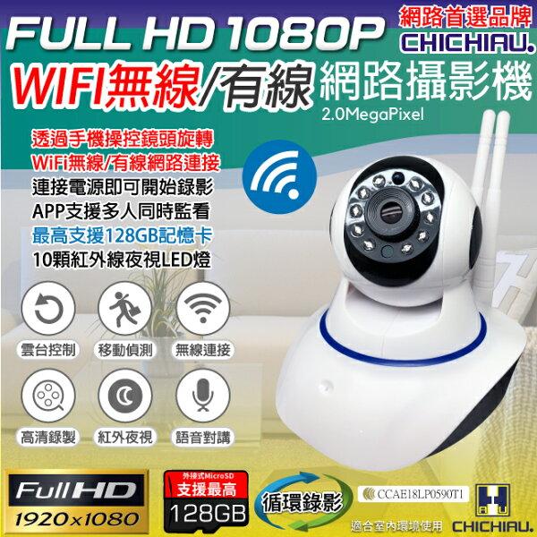 【CHICHIAU】1080PWIFI無線有線兩用智慧型遠端遙控網路攝影機影音記錄器