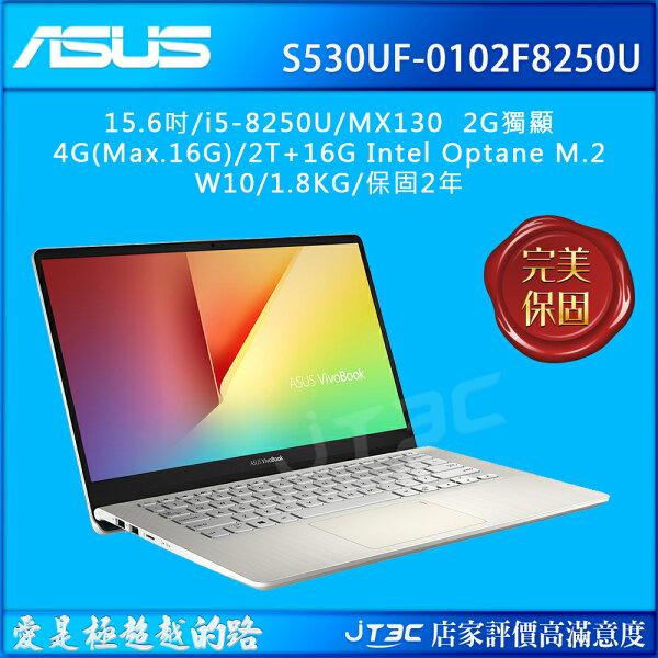 ASUSVivoBookSS530UF-0102F8250U閃漾金(15.6吋i5-8250U4G2TB+16GOPTANEMX1302G獨顯Win10FHD)筆電《全新原廠保固》