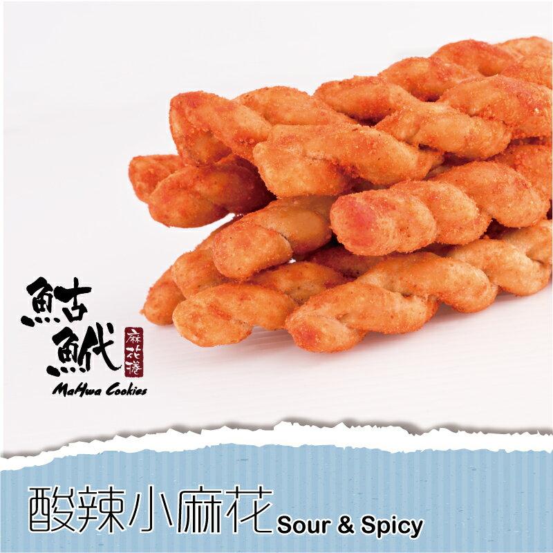 鮕鮘麻花捲-酸辣小麻花(170公克)