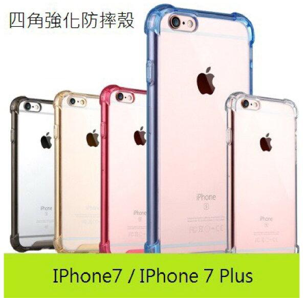 [滿3000加碼送15%12期零利率]《展現裸機質感》四角強化防摔殼iPone7Plus黑藍金粉透明