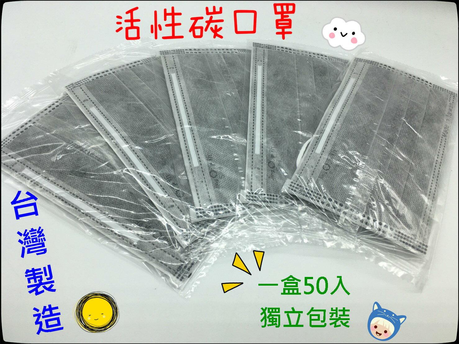 ?含發票?高品質?台灣製造-活性碳口罩?獨立包裝?口罩 面罩 防塵 活性碳 工廠 醫院 餐廳 拋棄式?