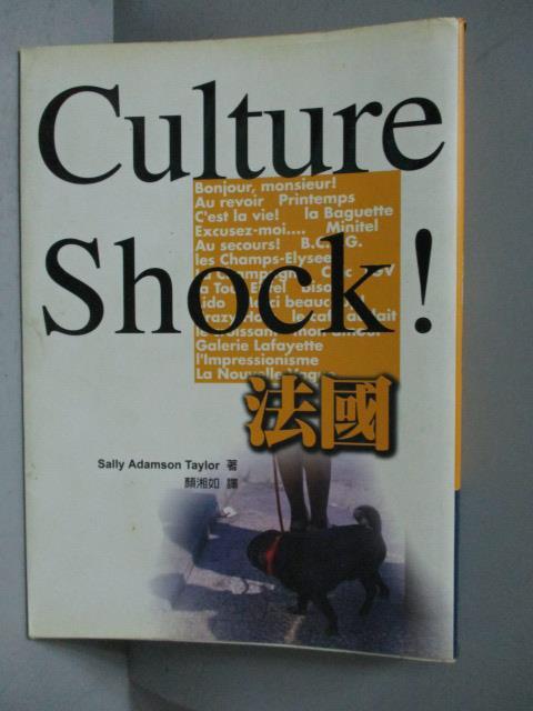 ~書寶 書T6/地理_OMZ~Culture Shock!法國_Sally Adamson