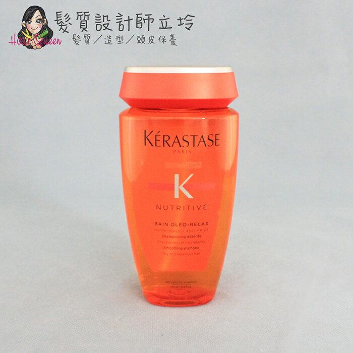 立坽『洗髮精』台灣萊雅公司貨 KERASTASE卡詩 絲光柔馭髮浴250ml HH02