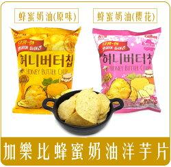 《Chara 微百貨》韓國 加樂比 HAITAI 海太 Calbee 原味 櫻花 蜂蜜 奶油 洋芋片 60g