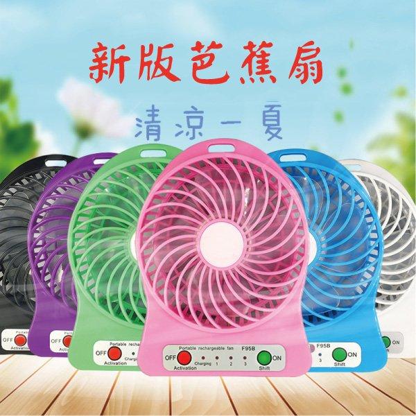 新版芭蕉扇超強風力三段風力USB風扇迷你風扇小風扇電風扇【櫻桃飾品】【23297】