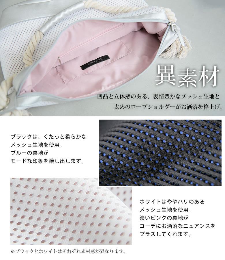 日本osharewalker /  輕盈網眼肩背包 -cj-17325-日本必買 日本樂天直送(4968)滿額免運 5