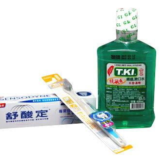 舒酸定 敏感性牙齒保健組合(牙刷+牙膏+漱口水)