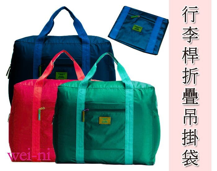 wei-ni 行李桿折疊吊掛袋 韓版防水尼龍折疊式旅行收納包