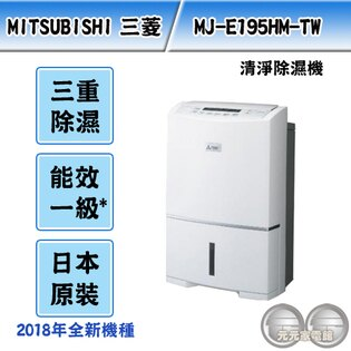元元家電館:【預購】MITSUBISHI三菱2018年新機清淨除濕機MJ-E195HM-TW