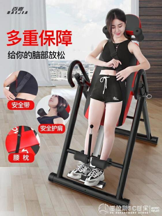 倒立機家用椎間盤倒掛器人體拉伸器神器健身器材倒立輔助器倒吊器CY 樂樂百貨