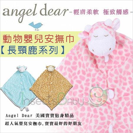 ✿蟲寶寶✿【美國Angel Dear 】超萌療育動物造型安撫巾 - 長頸鹿系列 /輕膚柔軟 極致觸感