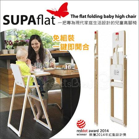 ✿蟲寶寶✿【奧地利SUPAflat】免組裝輕鬆收折不占空間實木耐用兒童折疊高腳餐椅-白色