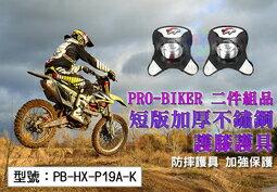 【尋寶趣】二件組品 短版加厚不鏽鋼 護膝護具 重機 機車 耐撞擊 短款護甲 護腳 PB-HX-P19A-K
