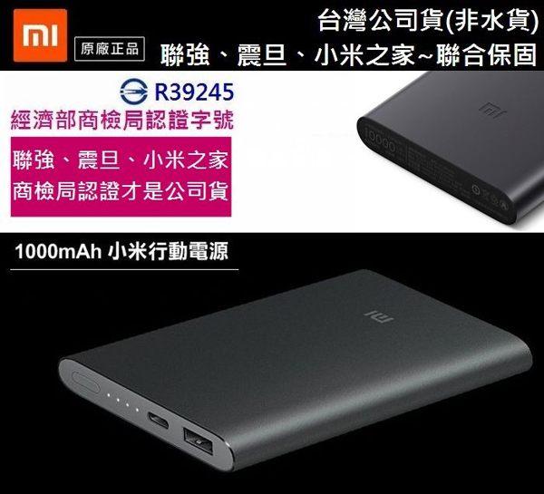 【非水貨】台灣公司貨【送保護套】小米10000原廠行動電源2代 iPhone6S iPhone7 HTC 10 U Ultra S8 S7 Edge XA Z5