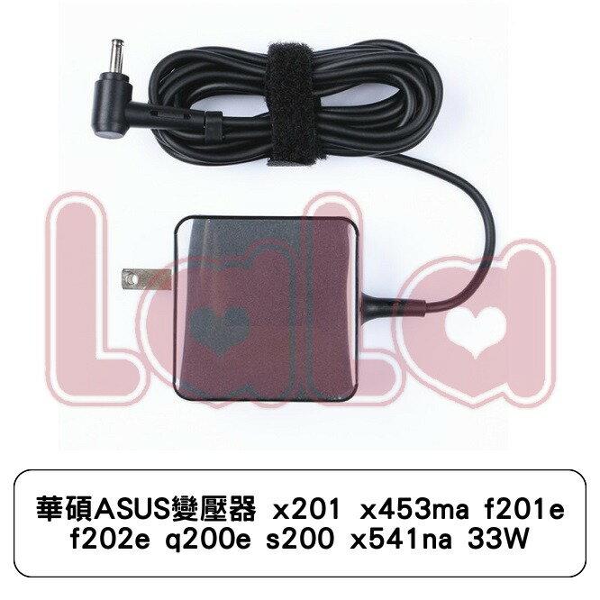 華碩ASUS變壓器 x201 x453ma f201e f202e q200e s200 x541na 33W