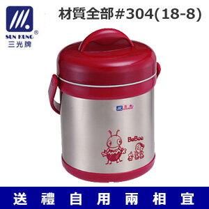 製 三光牌 H~1500 源味真空保溫燜燒提鍋~1.5L   個