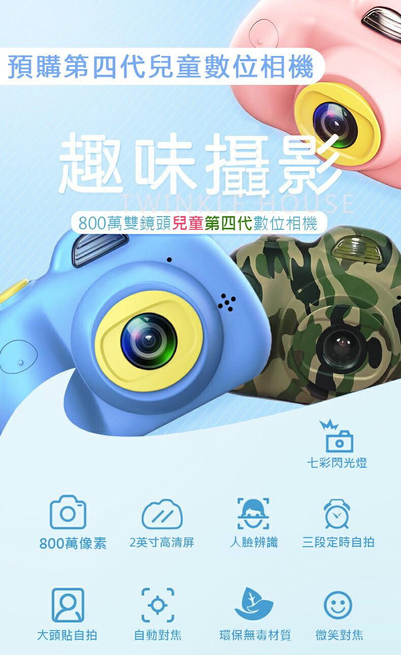 【第三代現貨即出】第四代兒童數位相機(800萬畫素)/第三代兒童數位相機已售過千台