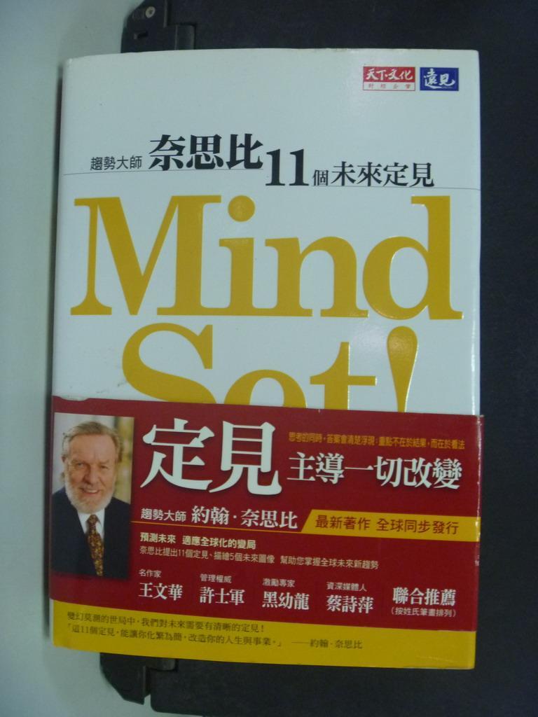【書寶二手書T3/財經企管_LAH】Mind Set!奈思比11個未來定見_原價450_約翰.奈思比