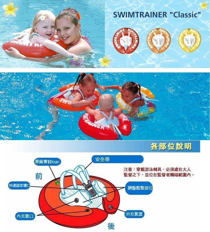*美馨兒* 德國 Swimtrainer Classic 學習游泳圈(三尺寸可挑) 620元 2