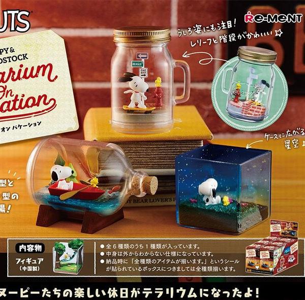 史努比 療育盒玩 擺飾 裝飾 飼育盒 第二代 Snoopy 日本正版 該該貝比日本精品 ☆