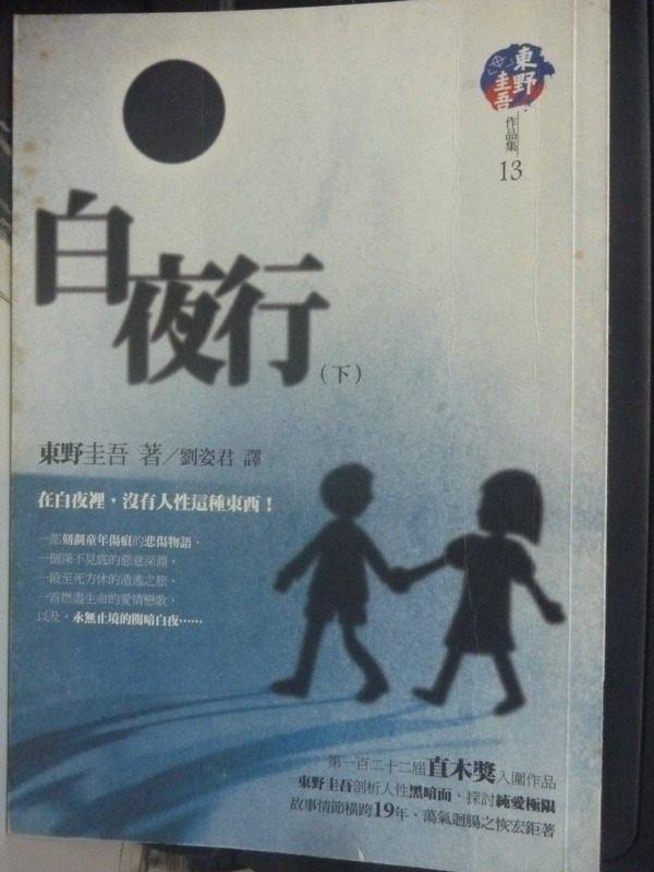 【書寶二手書T3/一般小說_LIL】白夜行(下)_東野圭吾