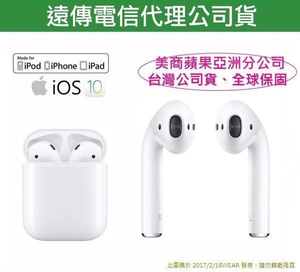【神腦代理公司貨】全球保固【蘋果原廠盒裝】AppleAirPods無線藍牙耳機iPhone7iPhone8iPhone6iPhoneX