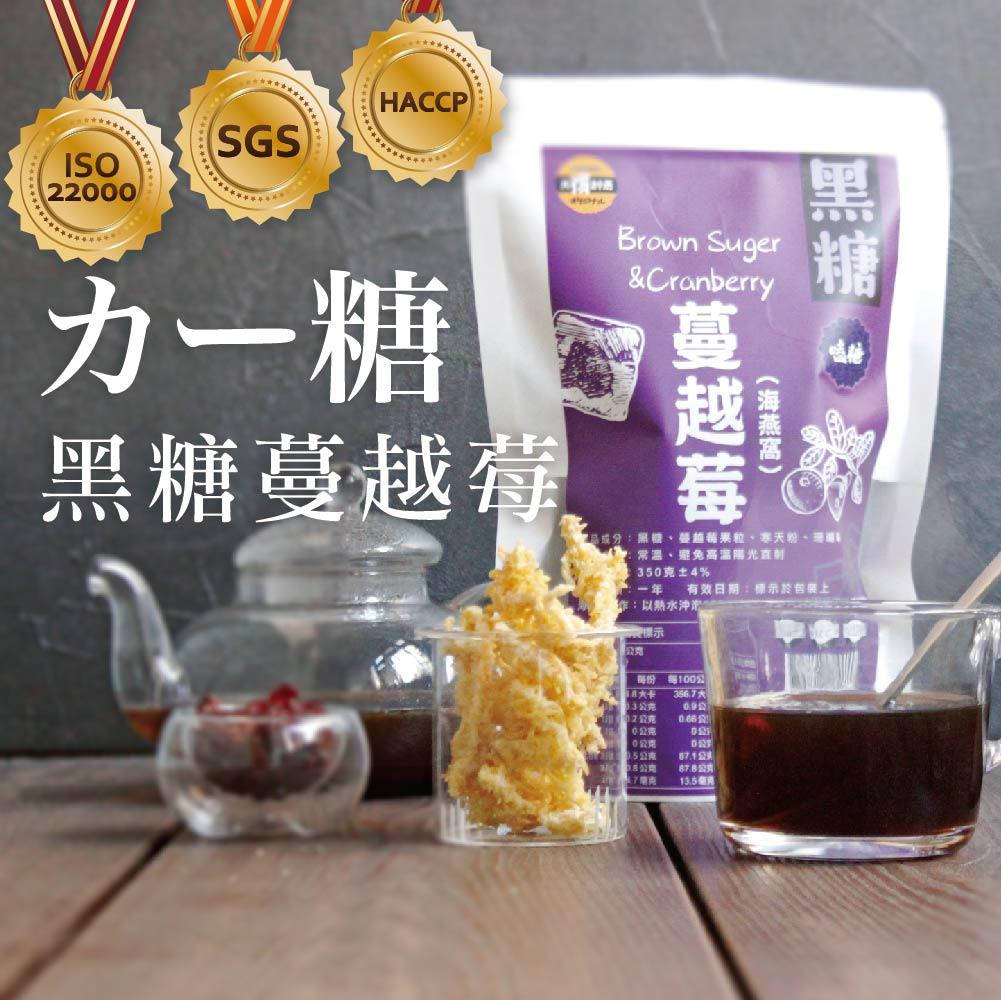 太禓食品-嗑糖/カー糖-脈輪黑糖茶磚 黑糖蔓越莓海燕窩(350g/包)