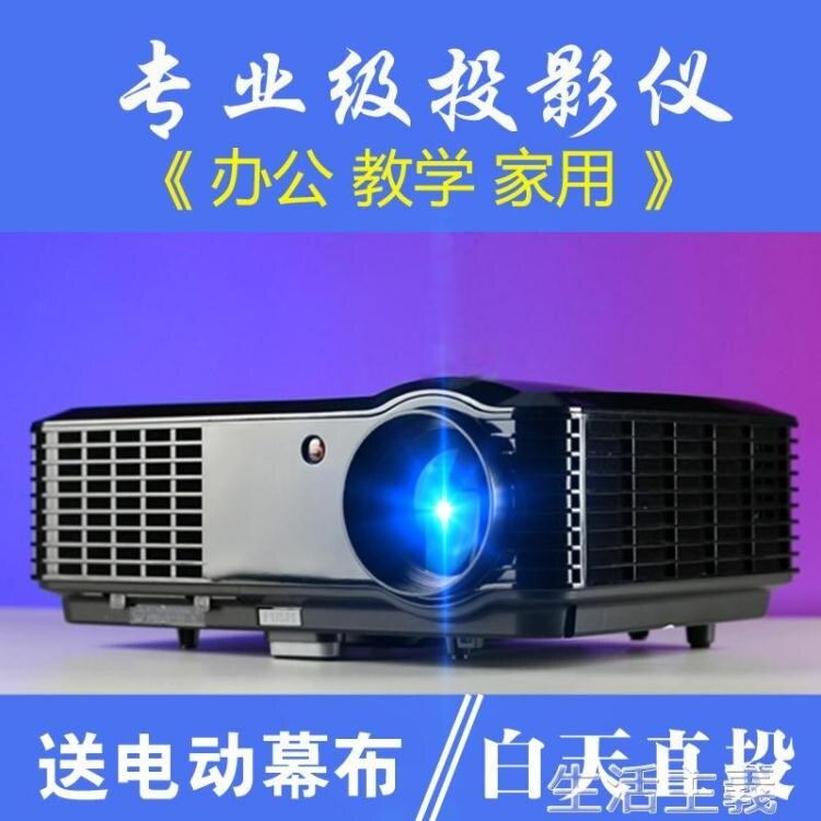 投影儀 rigal新款辦公投影儀3D超高清手機同屏投影機家用會議白天1080p無線