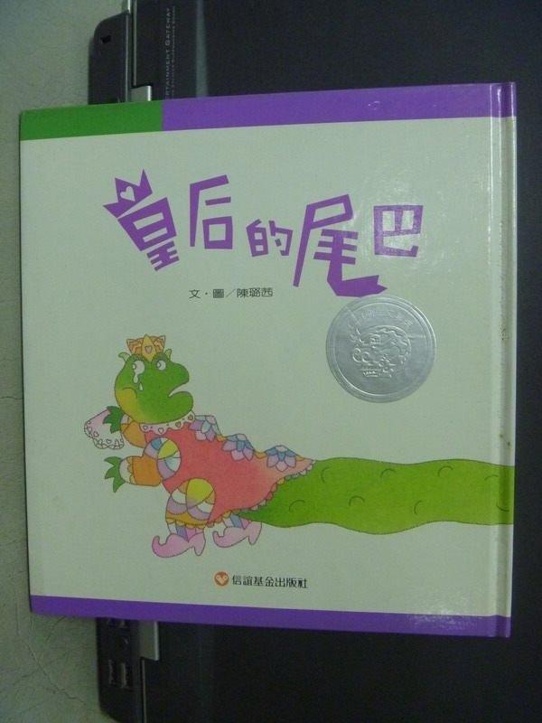 【書寶二手書T1/兒童文學_KSD】皇后的尾巴_陳璐茜