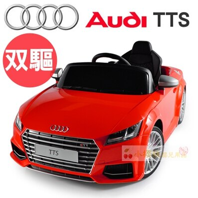 奧迪Audi--TTS 原廠授權 遙控電動車 兒童電動車【雙驅】三色可選