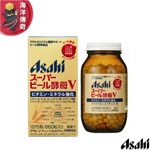 【海洋傳奇】【日本出貨】 Asahi 朝日 超級啤酒酵母V 44日/660粒