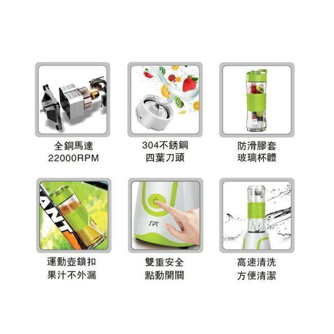 尚朋堂 SPT 隨行杯果汁機 調理機 食物混合機 SJ-0600 (SJ0600) 4