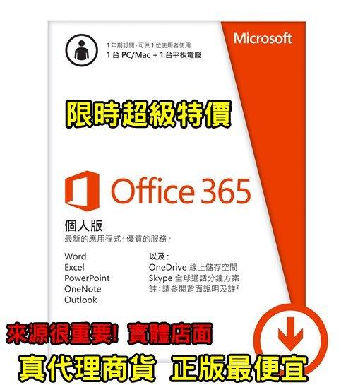 每月【159元】最新Office 365 個人一年版完整功能含1T網路空間下載版真來源清楚正版馬上可用也有家用版和商務版