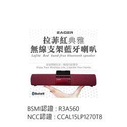 【新風尚潮流】EAGER 拉菲紅 典雅 無線 支架 藍牙喇叭 LQ-08