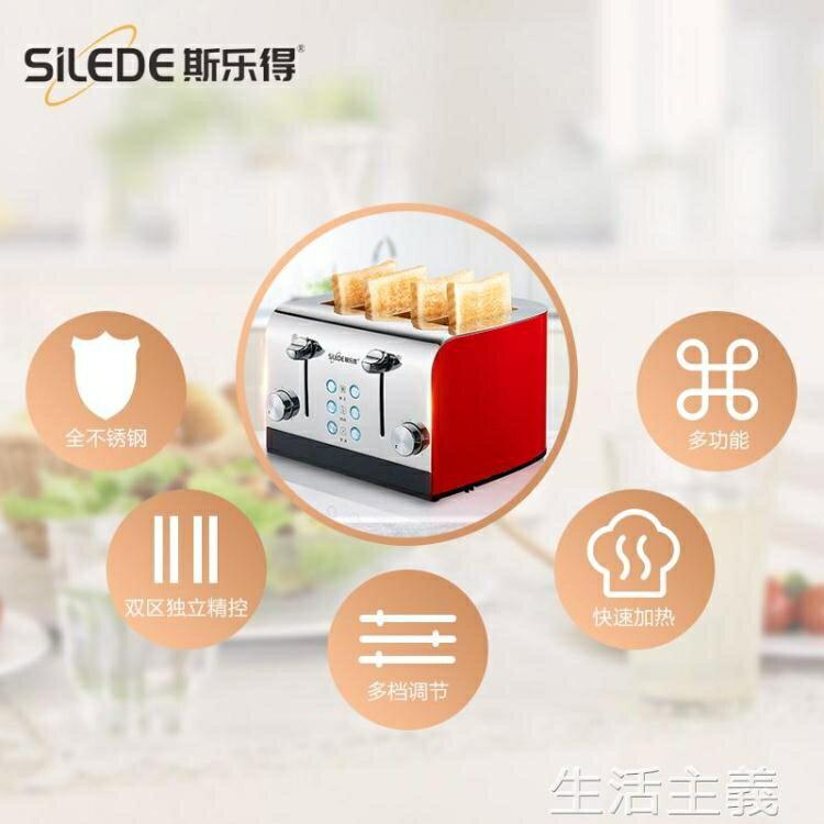 【現貨】麵包機 烤面包機家用4片多士爐商用烤土司早餐吐司機全自動 斯樂得Silede 快速出貨