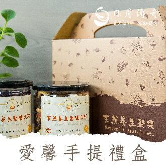 日月傳奇 愛馨手提禮盒 (御品堅果+蔓越莓)