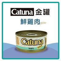 寵物用品Catuna 金罐-鮮雞肉80g 可超取 (C202A01)  好窩生活節。就在力奇寵物網路商店寵物用品