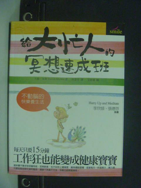 【書寶二手書T4/養生_KEH】給大忙人的冥想速成班:不動腦的快樂養生法_洪慧芳