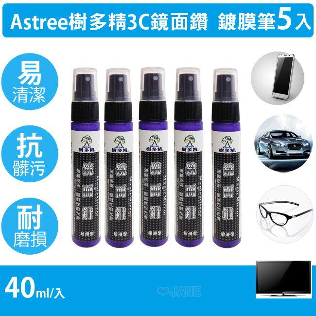 Astree樹多精 3C鏡面鑽 液晶螢幕鏡面玻璃手機鍍膜筆 (5入裝)