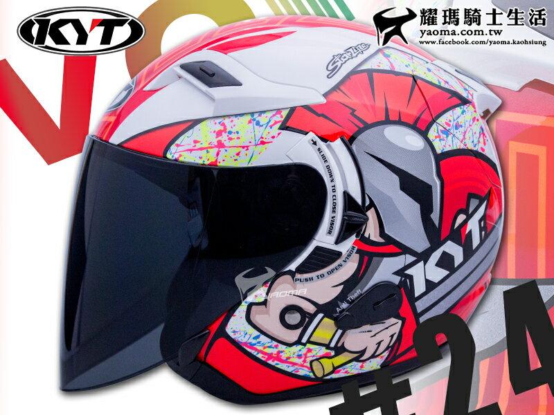 KYT安全帽 VO #24 選手彩繪 通勤款 內藏墨鏡 雙D扣 半罩帽 耀瑪騎士生活機車部品